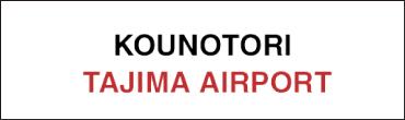 KOUNOTORI TAJIMA AIRPORT